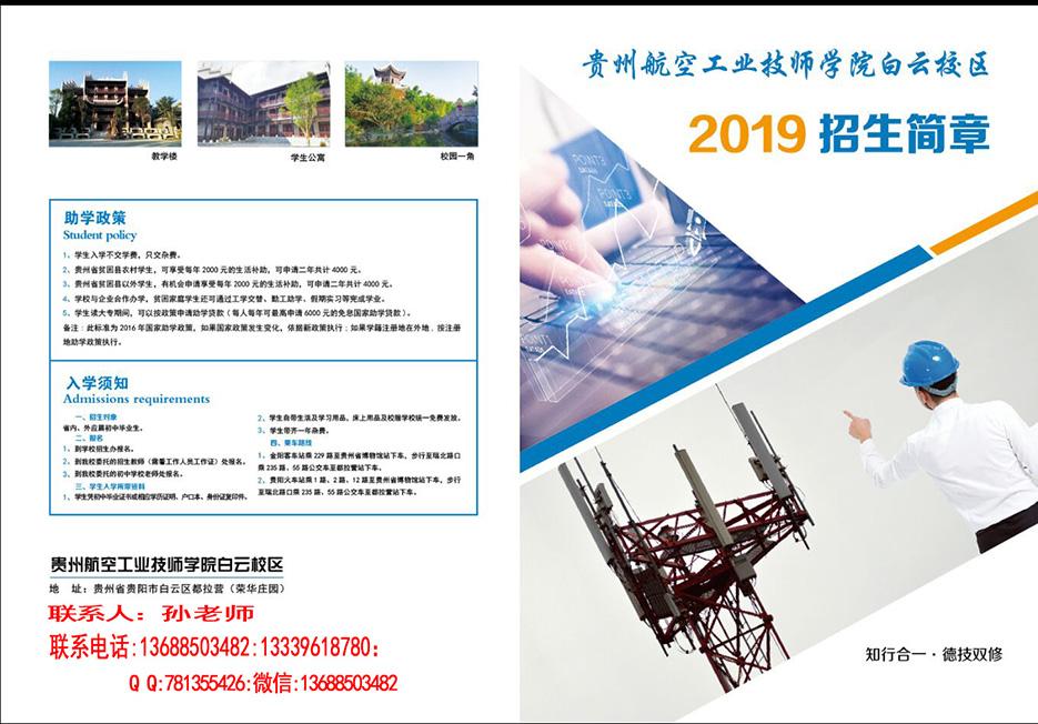 贵州航空工业技师学院白云校区2019年招生简章及专业