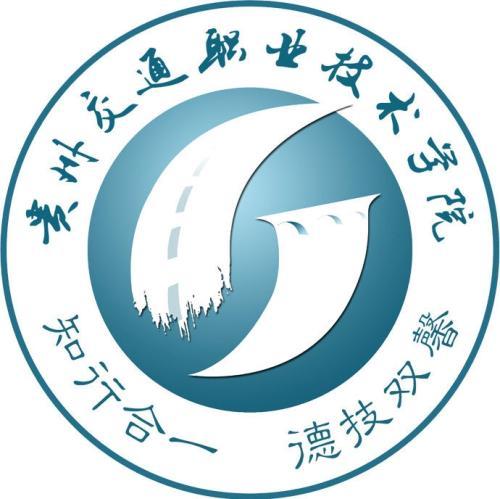 贵州交通技师学院(贵州省交通运输...