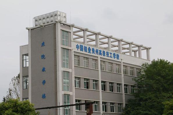 中国铝业贵州  高  级  技工学校20...