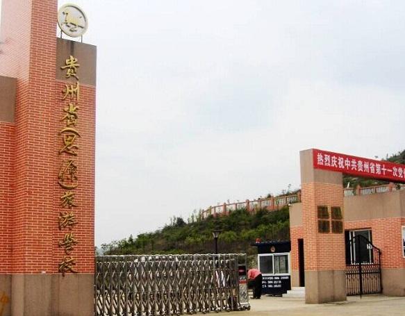 贵州省旅游学校简介:2019招生...