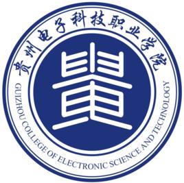 贵州省电子科技职业学院:2019...