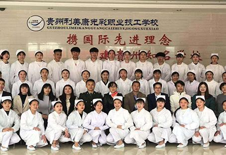 贵州利美康光彩职业技工学校(护理专业)