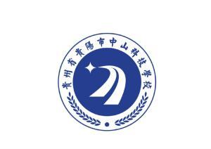 贵阳市中山科技学校简介:2020年招生简章