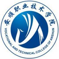 安顺市职业技术学院简介,中职部职...