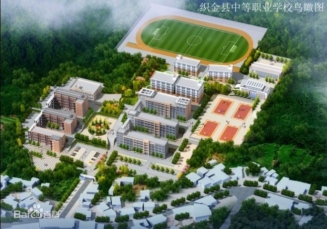 织金县中等职业学校简介:201...