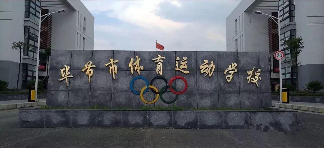毕节市体育学校简介:2019招生简章