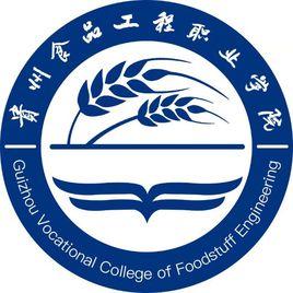贵州省食品工程职业学院:(贵州贸...