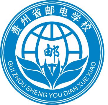 贵州省邮电学校,2020年招生简...
