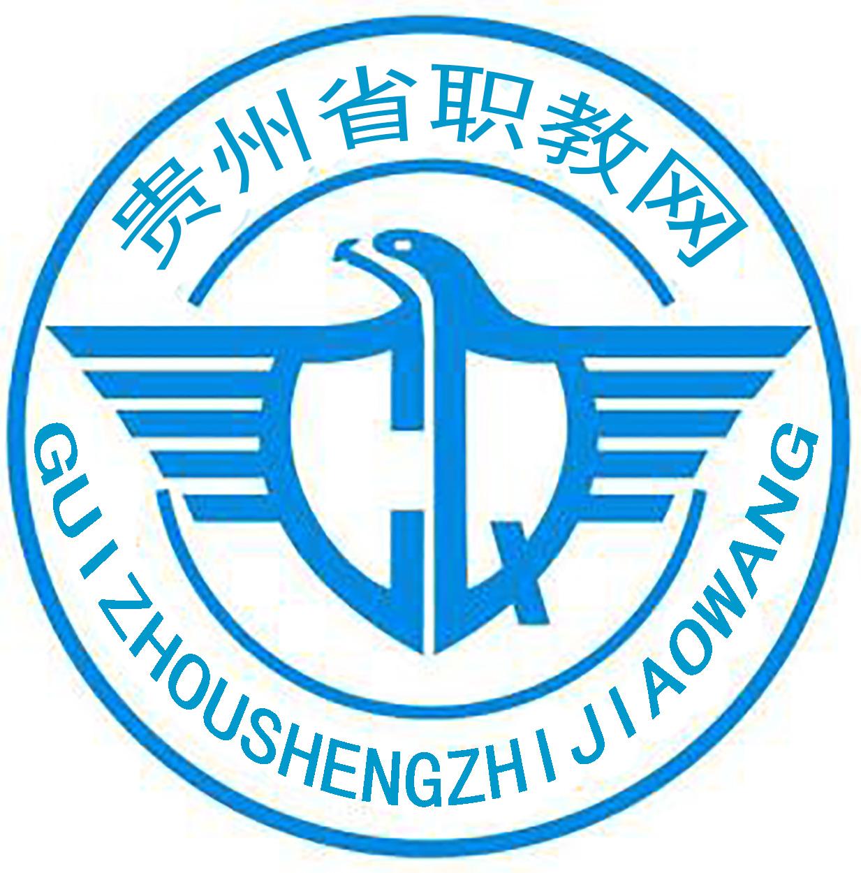 贵阳市教育局,关于在省外旅居的高...
