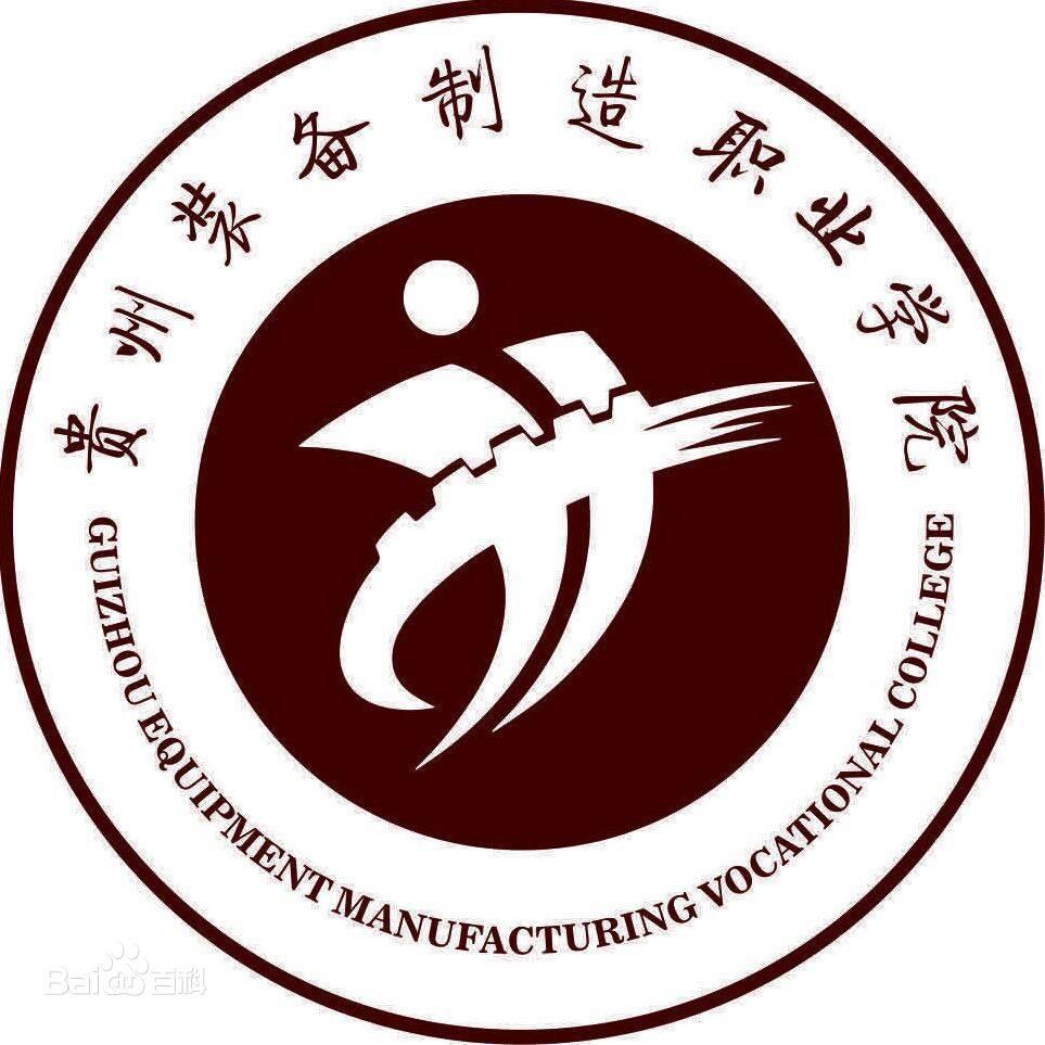 贵州装备制造职业学院:(贵州省机...