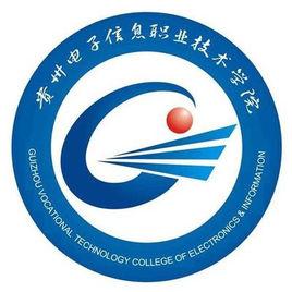 贵州电子信息职业技术学院:(中专部招生简...
