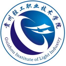 贵州轻工业职业技术学院:(中专部招生简章...