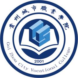 贵州城市职业学院:(中专部2019年招生...