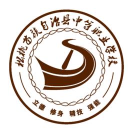 松桃苗族自治县中等职业学校简介:...