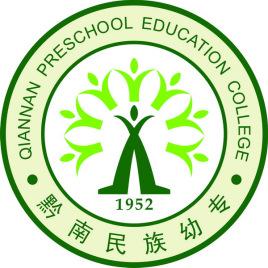 黔南民族幼儿师范高等专科学校:中专部招生计划: