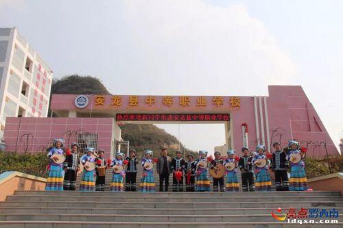 安龙县中等职业学校:招生计划:学校识别码