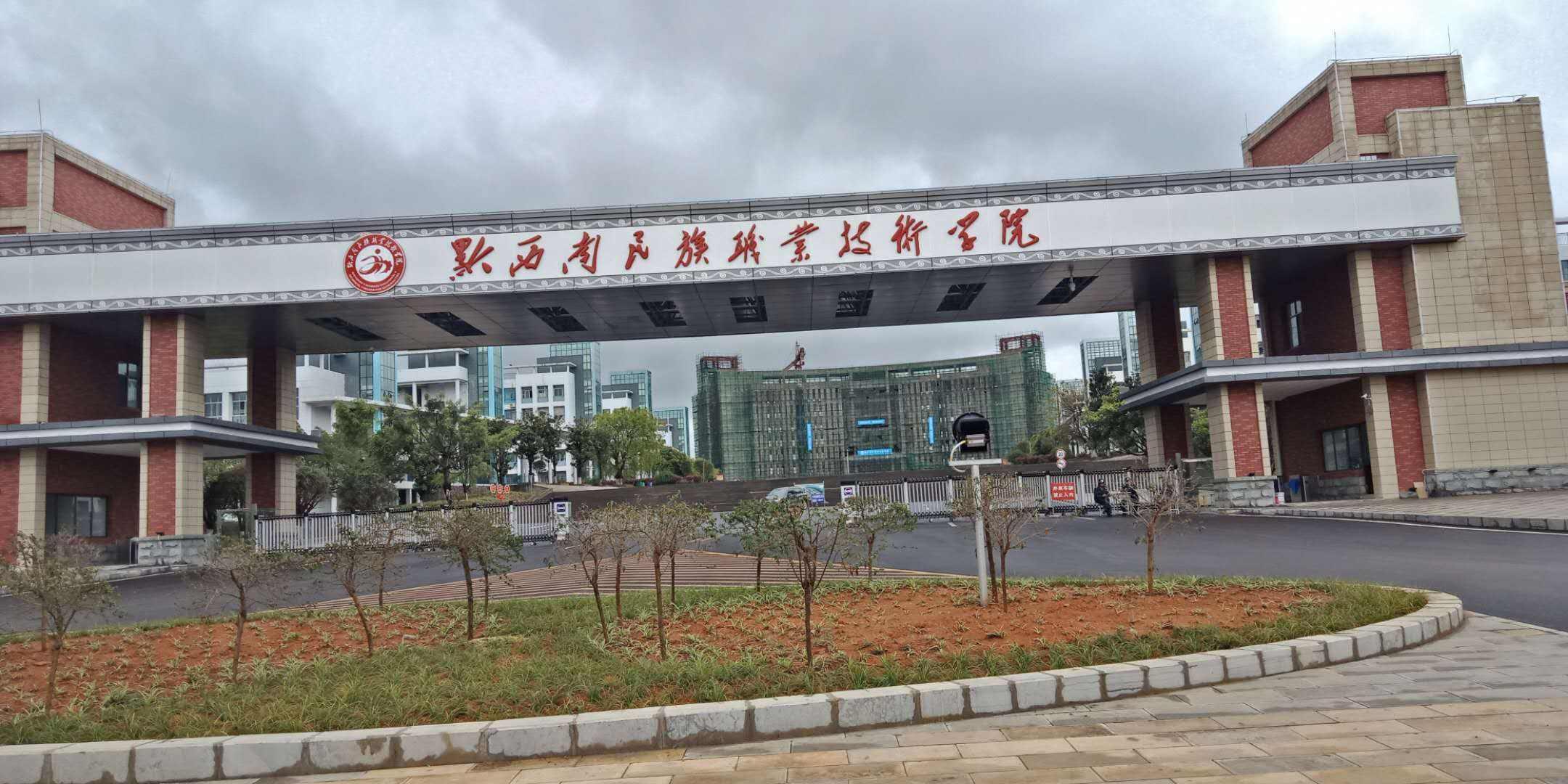 黔西南州民族职业技术学院简介:中职部招生...