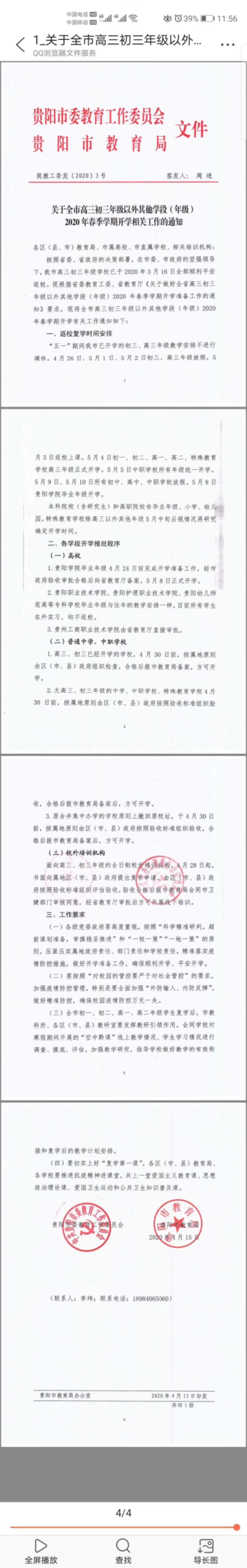 贵阳市教育局:关于全市高三初三年级以外其他学段(年级)202...