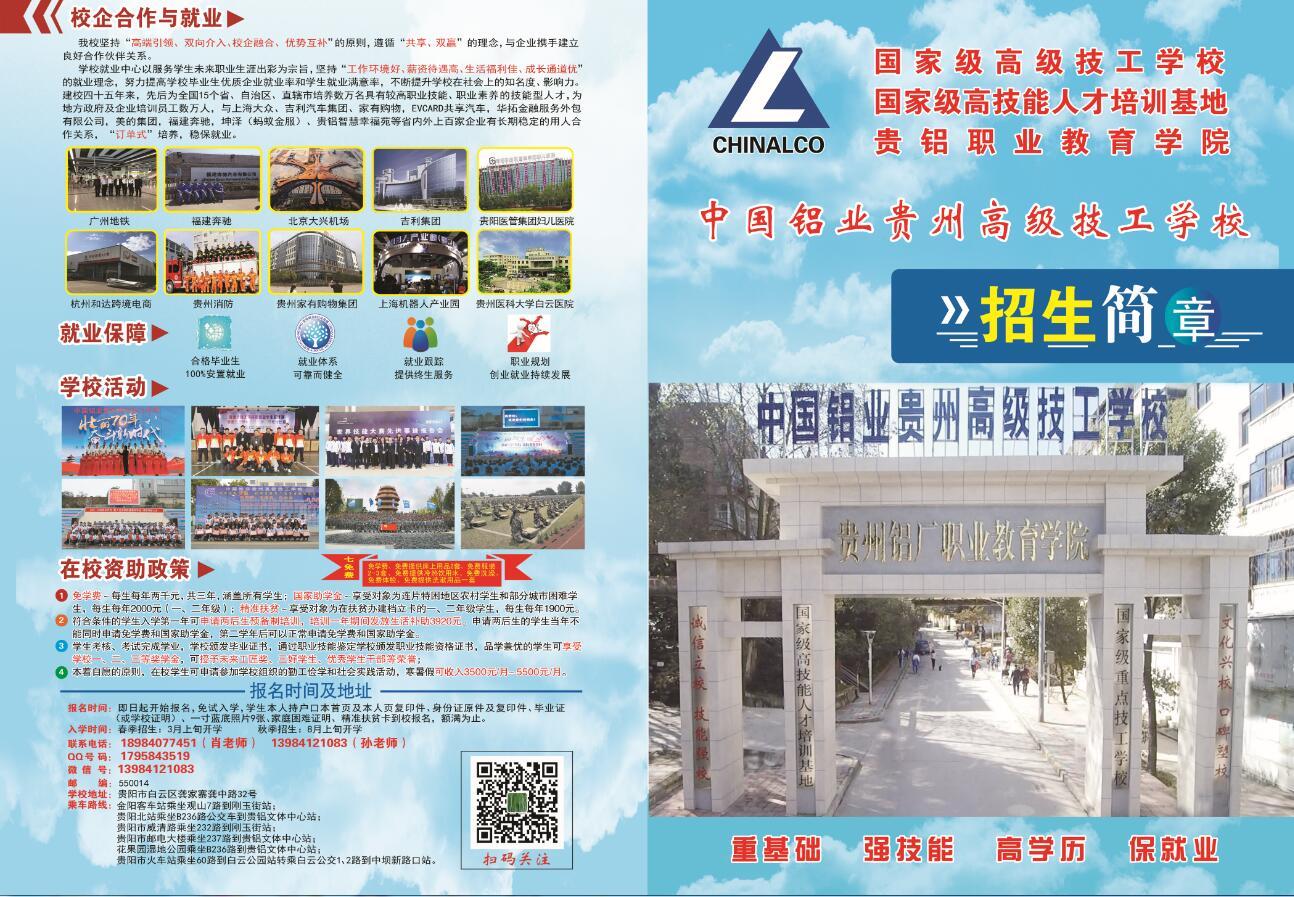 中国铝业贵州 高 级技工学校,2020年...