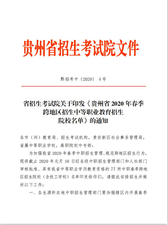 贵州省 2020 年春季 跨地区招生中等...