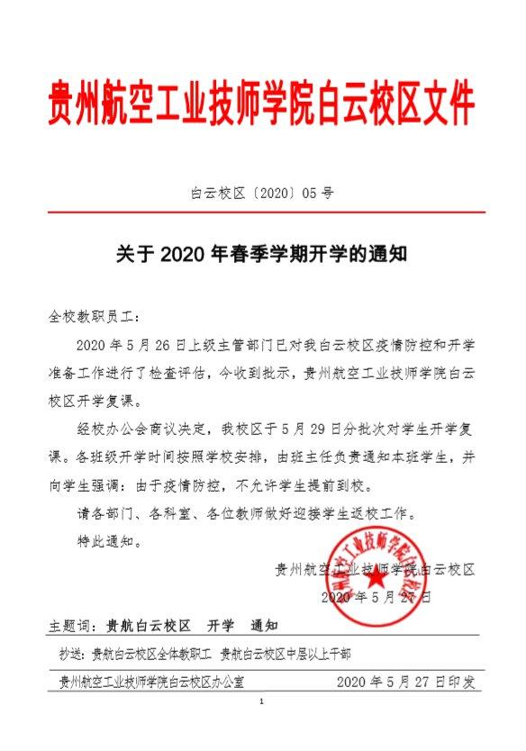 贵州航空工业技师学院,白校区,开学时间,2020年5月29日