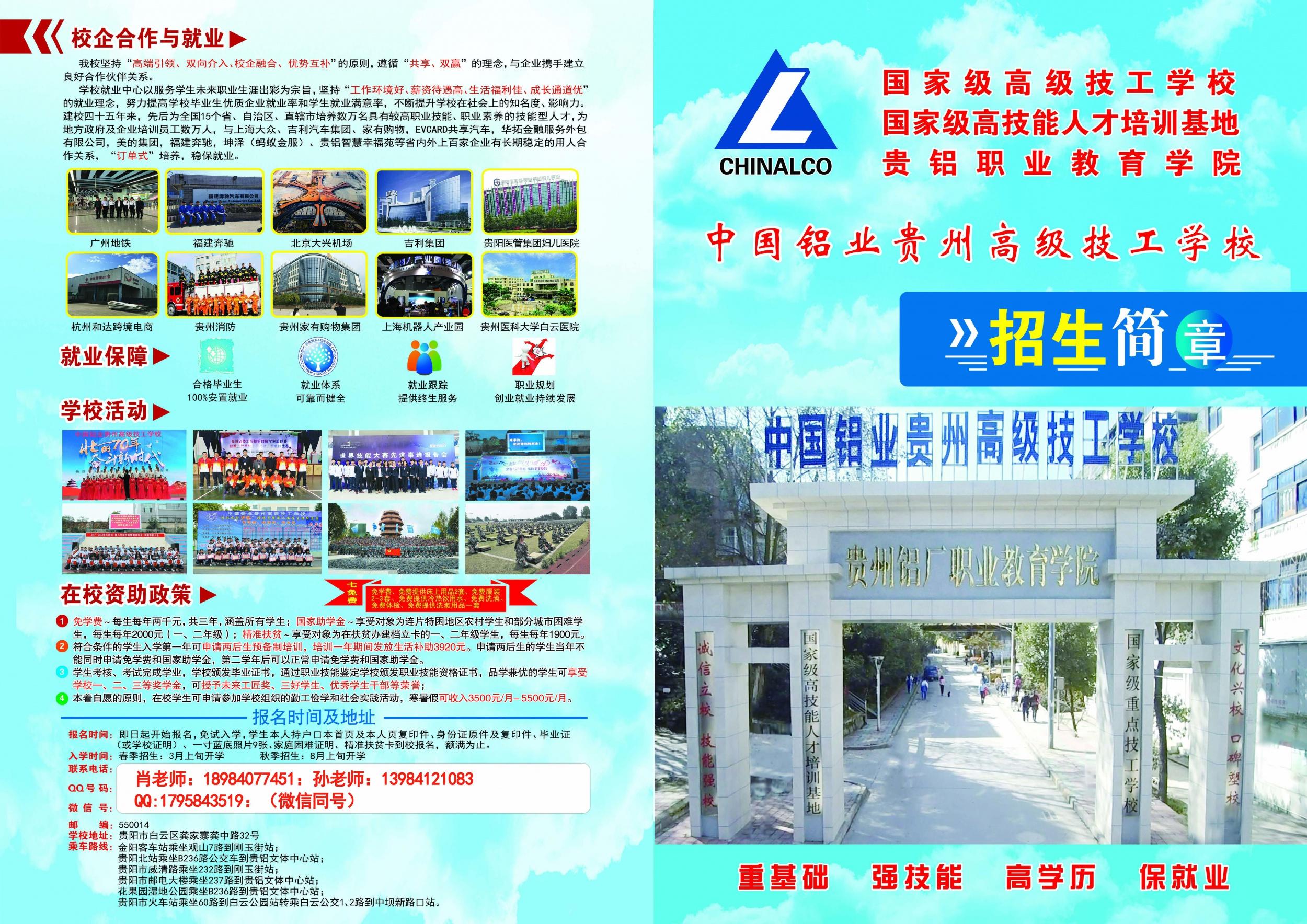 中国铝业贵州 高 级 技工学校:2021...