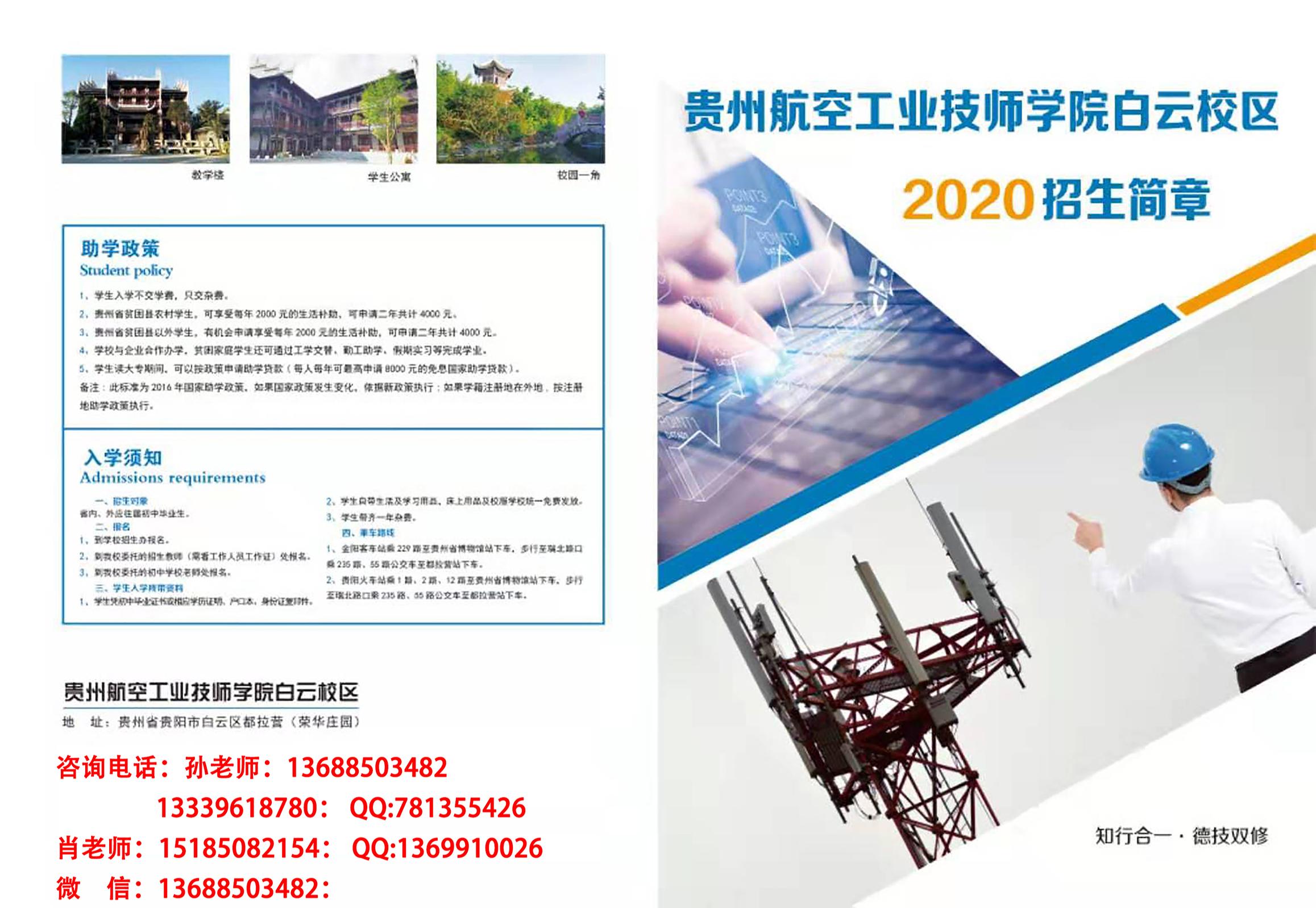 贵州航空工业技师学院白云区,2021招生简章