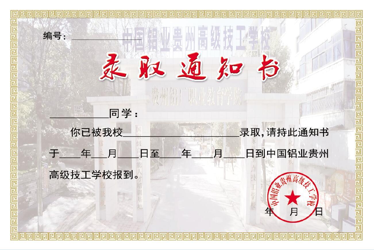 中国铝业贵州 高 级 技工学校:录取通知...