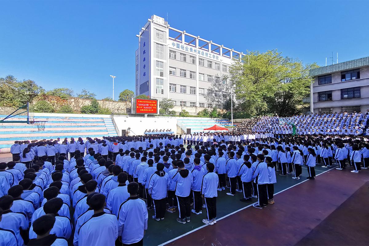 热烈祝贺:中国铝业贵州 高 级 技工学校...