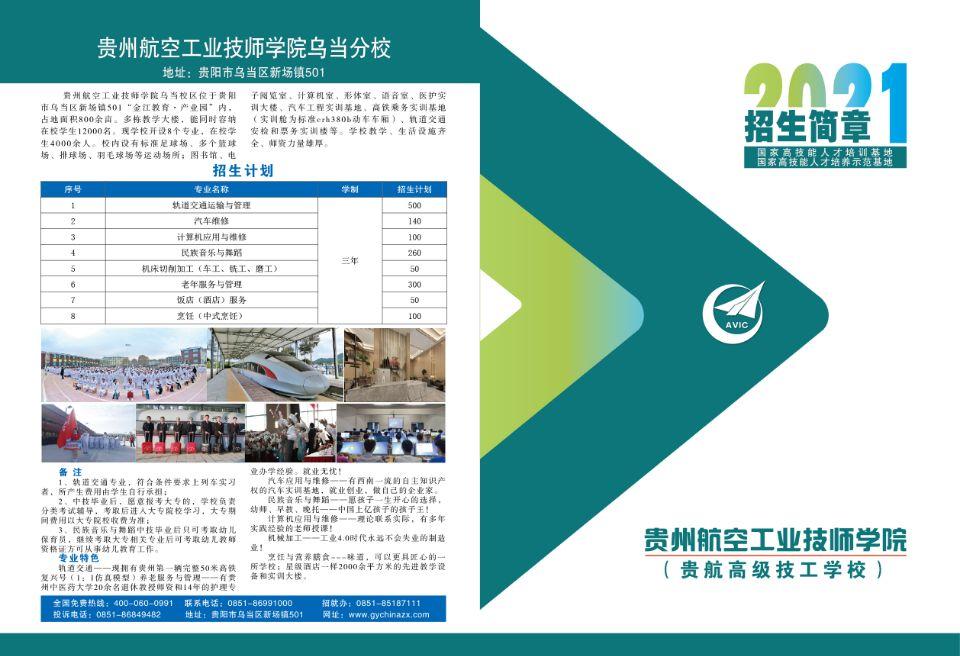贵州航空工业技师学院:贵航 高 级 技工...