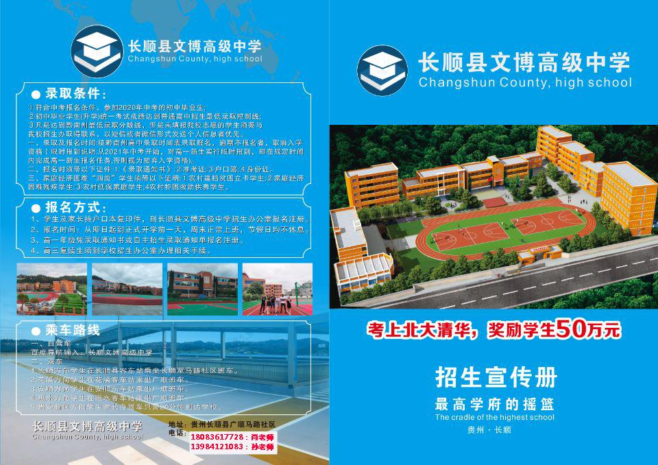 贵州长顺县文博 高 级 中学:2021年招生简章:学校收费