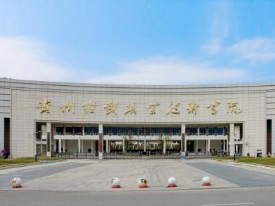 贵州经贸职业技术学院中职部招生简章
