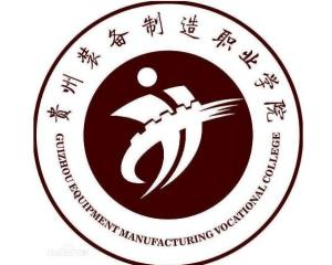 2019年贵州装备制造职业学院中职部招生简章