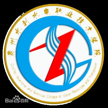 贵州水利水电职业技术学院中转部招生简章