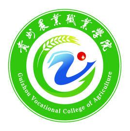贵州农业职业学院中转部招生简章