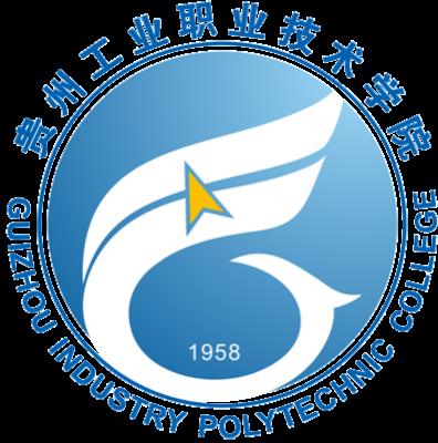 贵州工业职业技术学院中专部招生简章