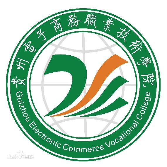 贵州电子商务职业技术学院中专部:2019年招生简章