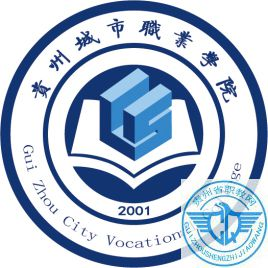 贵州城市职业学院简介:(中专部招生简章)学校地址: