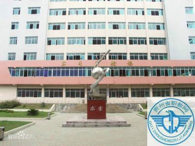 贵州省电子信息技师学院;学校专业,学校地址