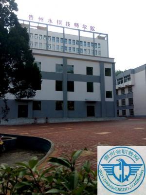 贵州首钢水钢技师学院,学校专业,学院识别码