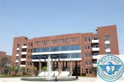 贵州机械职业技术学校:学校专业:学校地址