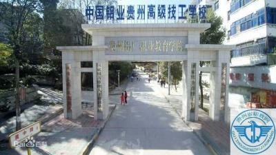 中国铝业贵州 高 级 技工学校,2020级新生开学通知