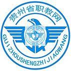 省教育厅关于做好2020年高职扩招专项招生工作的通知:贵州职教网