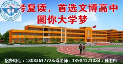 贵州省长顺县文博 高 级 中学官网:录取分数:学费多少