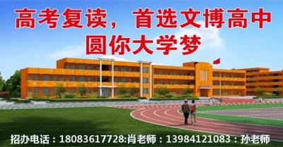 长顺县文博 高 级 中学:录取条件:报名方式:乘车路线