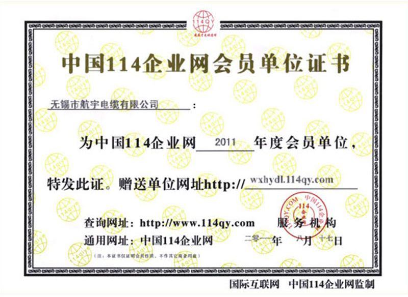 中国114企业网会员单位