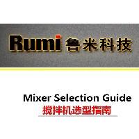 搅拌机选型指南-鲁米科技
