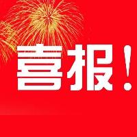 中标喜报-浙江某控股公司新材料成...