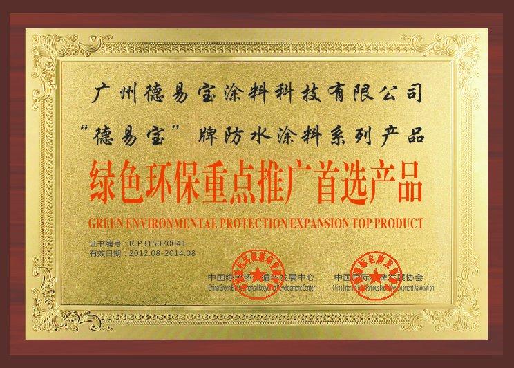 绿色环保重点推广首选太阳城vip厅