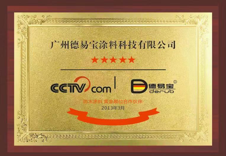 CCTV涂料黄金展位合作伙伴